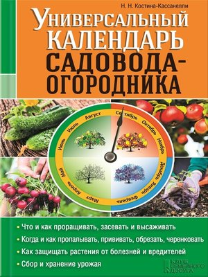 cover image of Универсальный календарь садовода-огородника