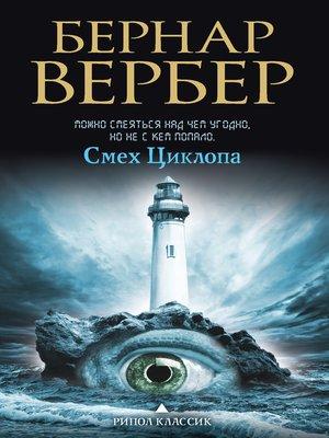 cover image of Смех Циклопа