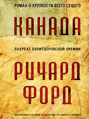 cover image of Канада