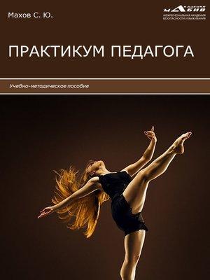 cover image of Практикум педагога