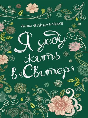 cover image of Я уеду жить в «Свитер»