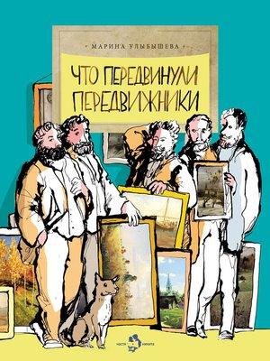cover image of Что передвинули передвижники
