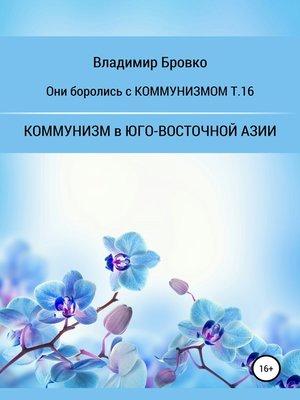 cover image of Они боролись с Коммунизмом т.16