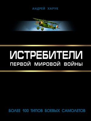 cover image of Истребители Первой Мировой. Более 100 типов боевых самолетов