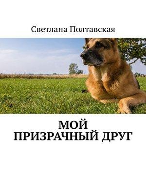cover image of Мой призрачныйдруг