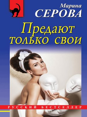 cover image of Предают только свои
