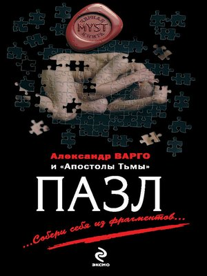 cover image of Пазл