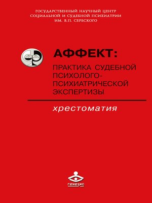 cover image of Аффект