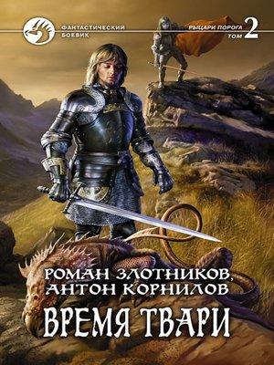 cover image of Время твари. Том 2