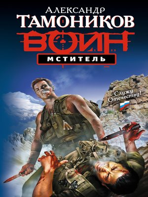 cover image of Мститель