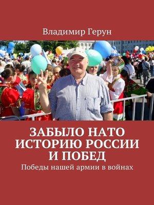 cover image of Забыло НАТО историю России и побед. Победы нашей армии ввойнах