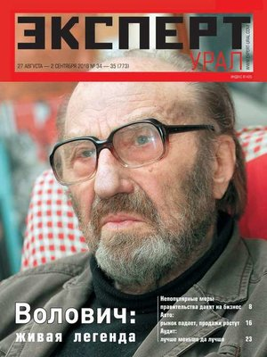 cover image of Эксперт Урал 34-35-2018