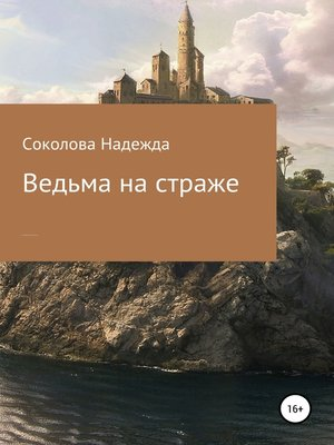cover image of Ведьма на страже