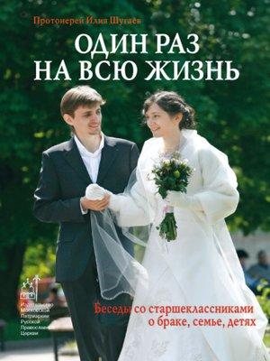 cover image of Один раз на всю жизнь. Беседы со старшеклассниками о браке, семье, детях