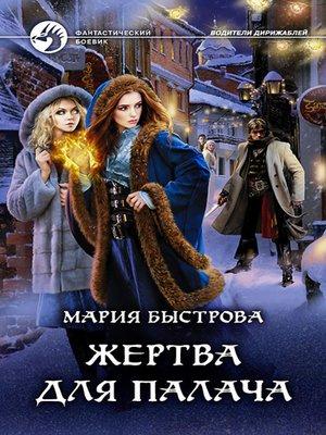 cover image of Жертва для палача