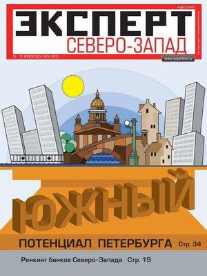 cover image of Эксперт Северо-Запад 15-2013