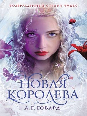 cover image of Новая Королева