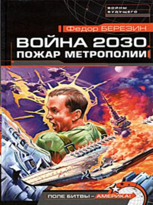 cover image of Пожар Метрополии