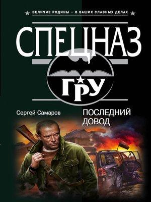 cover image of Последний довод