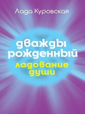 cover image of Дважды рожденный