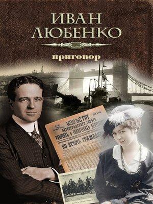 cover image of Приговор
