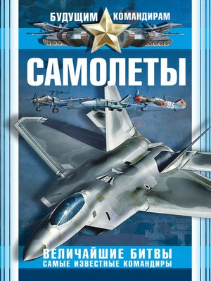 cover image of Самолеты. Величайшие битвы. Самые известные командиры