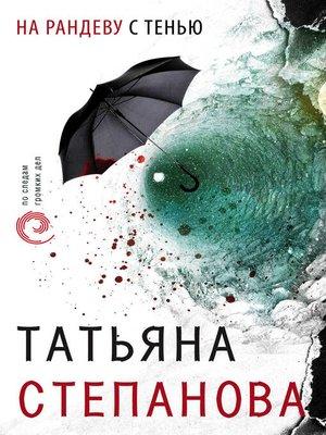 cover image of На рандеву с тенью