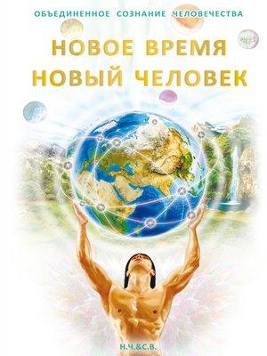 cover image of Новое Время – Новый Человек