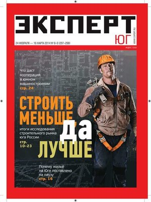 cover image of Эксперт Юг 08-09