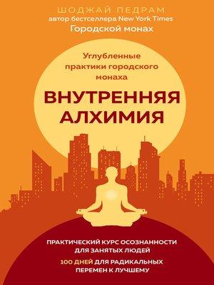 cover image of Внутренняя алхимия