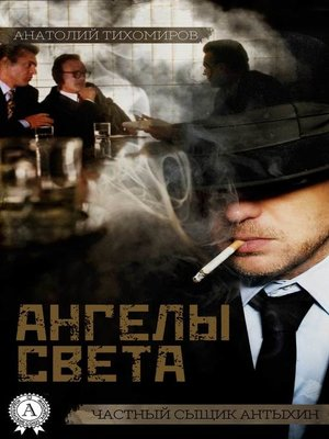 cover image of Ангелы света