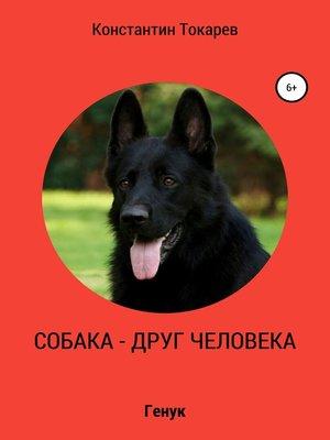 cover image of Собака – друг человека