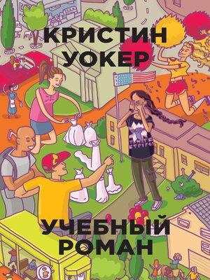 cover image of Учебный роман