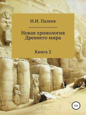 cover image of Новая хронология Древнего мира. Книга 2