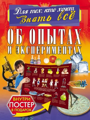 cover image of Об опытах и экспериментах