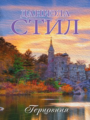 cover image of Герцогиня