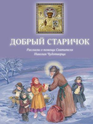 cover image of Добрый Старичок. Рассказы о помощи Святителя Николая Чудотворца