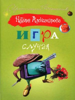 cover image of Игра случая
