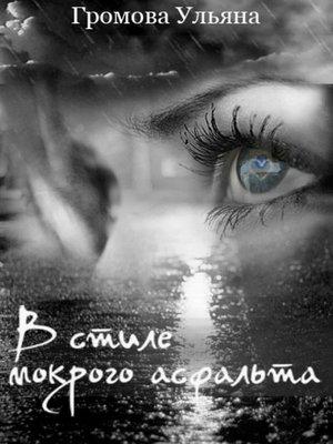 cover image of В стиле мокрого асфальта