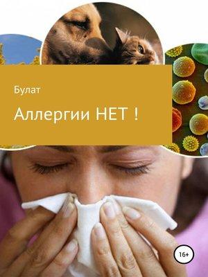 cover image of Аллергии НЕТ!
