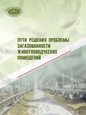 cover image of Пути решения проблемы загазованности животноводческих помещений