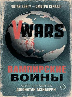 cover image of V-Wars. Вампирские войны