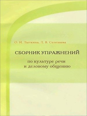 cover image of Сборник упражнений по культуре речи и деловому общению