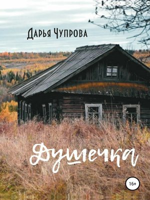 cover image of Душечка
