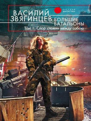 cover image of Большие батальоны. Том 1. Спор славян между собою