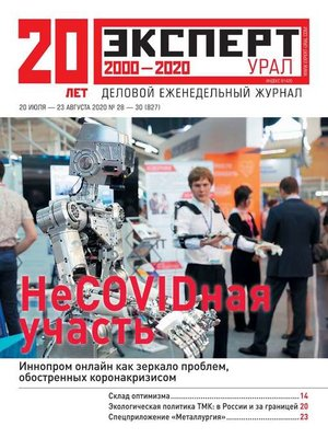 cover image of Эксперт Урал 28-30-2020