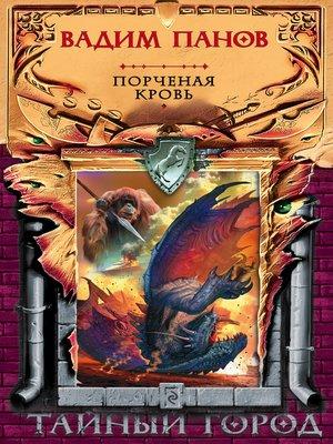 cover image of Порченая кровь