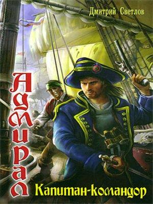 cover image of Капитан-командор