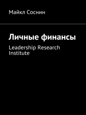 cover image of Личные финансы. Leadership Research Institute