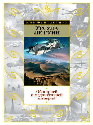 cover image of Обширней и медлительней империй (сборник)